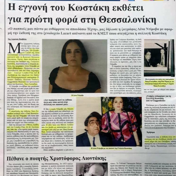 Lena Dimova Solo Exhibition Curated by Takis Efstathiou displayed at the Newspaper Typos Thessalonikis
