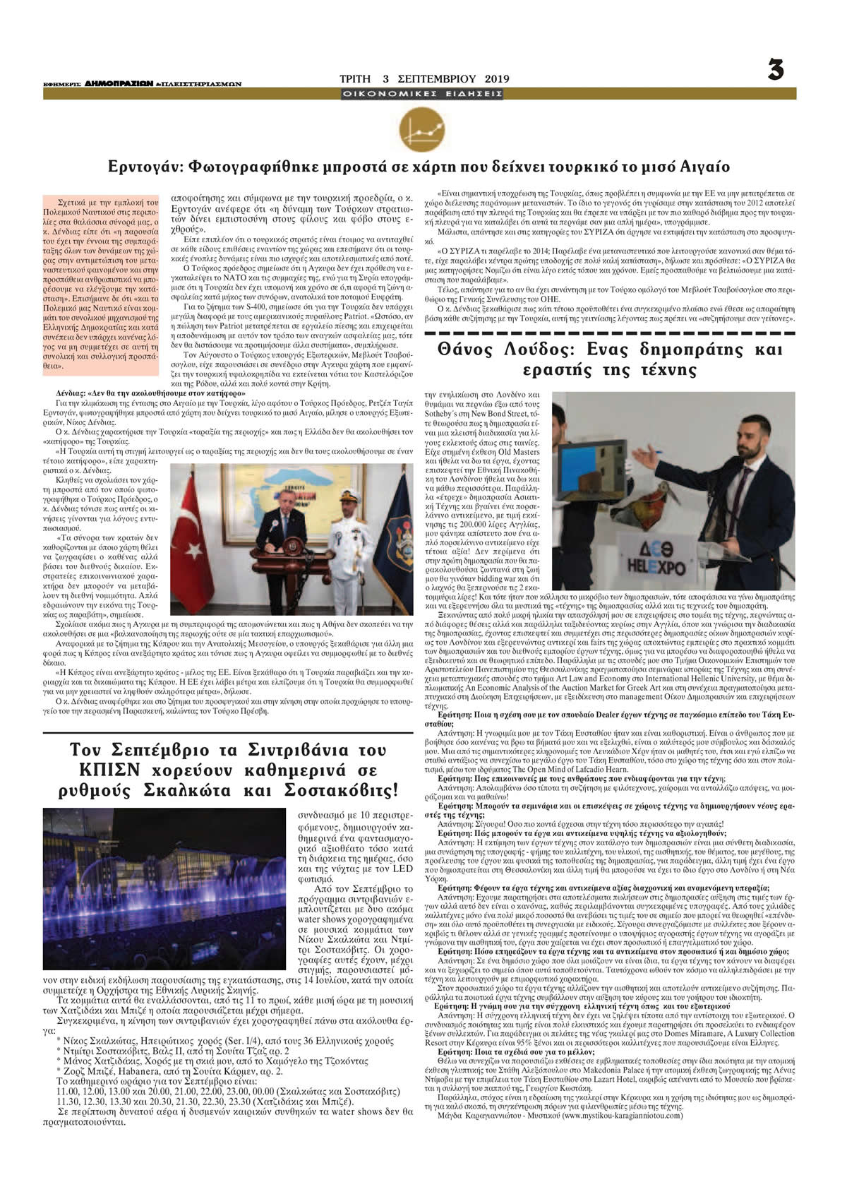Σελίδα 3 - Εφημερίδα των Δημοπρασιών
